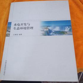 水电开发与生态环境管理