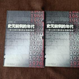 史无前例的年代(全两册):一位人民日报老记者的笔记(平未翻无破损无字迹)