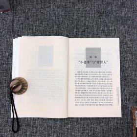 马勇毛笔签名钤印《梁漱溟传》(锁线胶订) 绝版书