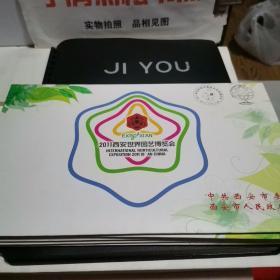 2011西安世界园艺博览会珍藏纪念册