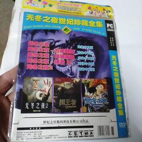 VCD  DVD/光盘 /游戏碟:无冬之夜世纪珍藏全集     1碟