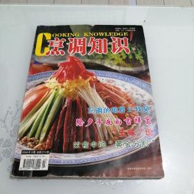 烹调知识2008年第3期