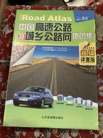 中国高速公路及城乡公路网地图集【大16开 2009年版】