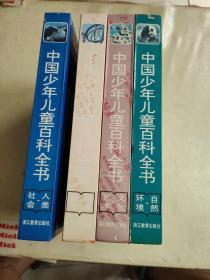 中国少年儿童百科全书 全四册