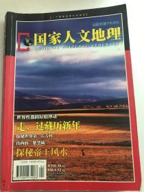 国家人文地理  2007年1、2、3期合刊