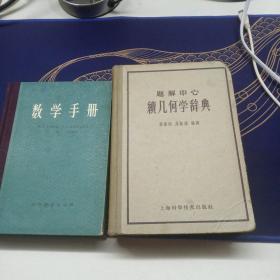 六十年代老课本教材数学几何工具书合售:数学手册,题解中心/续几何学辞典