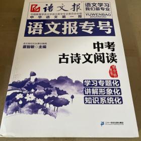 语文报专号:中考古诗文阅读