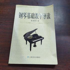 钢琴基础教学导读