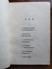 不妄不欺斋之一千四百四十五:贺敬之毛笔签名《放歌集》 ,开篇即为《回延安》,人民文学出版社1973年2版2印,贺敬之毛笔题写十九字