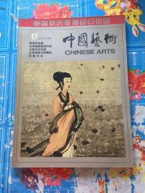 中国艺术 总第17期