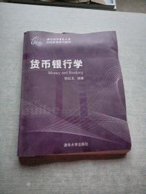 对外经济贸易大学远程教育系列教材:货币银行学
