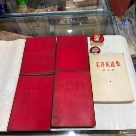 毛泽东选集白皮红塑皮五卷全