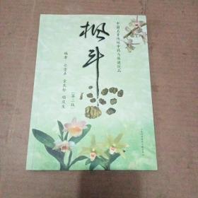 中国名贵传统中药与保健饮品:枫斗(第2版)