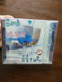 鸡尾酒鉴赏与调制 VCD 单碟 光盘