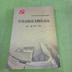 中共安阳市文峰区历史 : 第一卷1919.5~1981.6