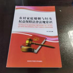 农村家庭婚姻与妇女权益保障法律法规常识 正版好品 一版一印
