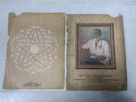 前苏联原版画册,ВЫСТАВКА ПРОИЭВЕДЕНИЙХУДОЖНИКОВ,大意是美术展览。好像是1949年的