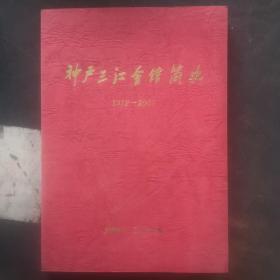 神户三江会馆简史 1912-2007
