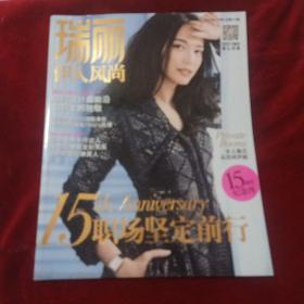 瑞丽伊人风尚2015..10(封面人物:姚晨)