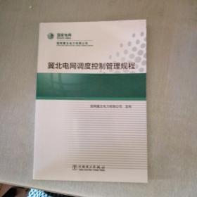 冀北电网调度控制管理规程