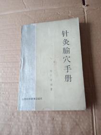 针灸腧穴手册