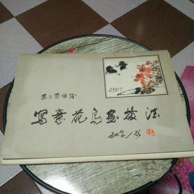 写意花鸟画技法册页(32张全)