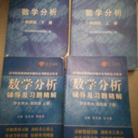 数学分析 第四版 上下册带习题4本
