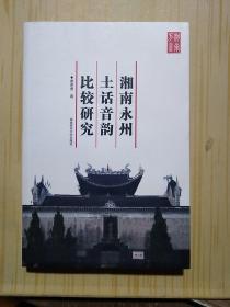 湘南永州土话音韵比较研究