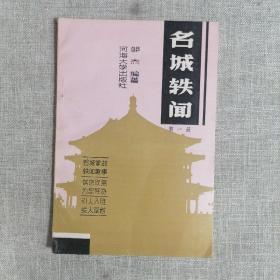 名城轶闻:第一册