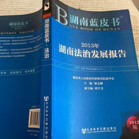 湖南蓝皮书:2013年湖南法治发展报告