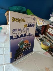 北大版新一代对外汉语教材·基础教程系列·中级汉语教程:留学中国