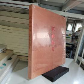 祝福祖国:庆祝新中国成立62周年百名画家献礼长卷作品选集