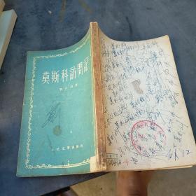 莫斯科访问记(55年1版1印、繁体竖版)实物拍图 馆藏 盖章 书皮有字迹