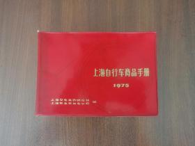 上海自行车商品手册 1975