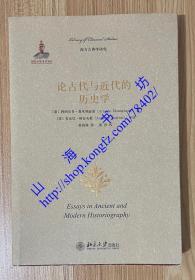 论古代与近代的历史学(西方古典学研究)