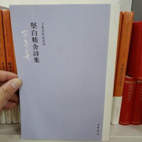 方东美作品系列:坚白精舍诗集(一版一印)