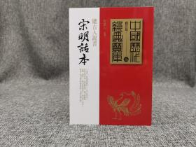 台湾时报版 胡万川《宋明话本:听古人说书》