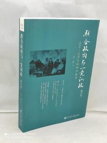联合政府与一党训政:1944~1946年间国共政争