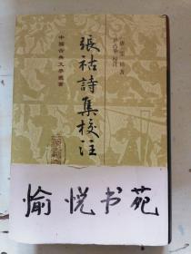 张祜诗集校注(精装)(中国古典文学丛书)
