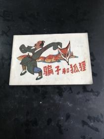 骗子和狐狸(128开连环画)