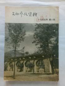 文物参考资料  1955年第八期