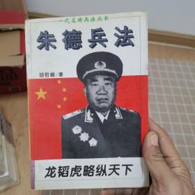 朱德兵法 龙韬虎略纵天下(一版一印)