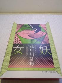 江户川乱步推理小说集:女妖(精装)经典女性犯罪案件,随书还附赠一套珍藏版场景明信片和精美浮世绘书签
