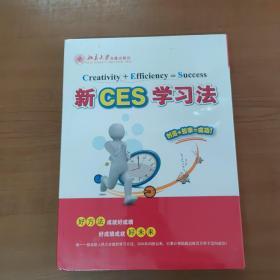 新CES学习法:高中数学 盒装未开封