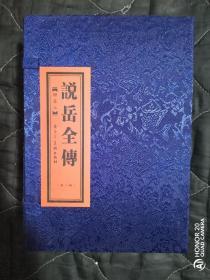 《说岳全传》(第二辑,16一30册全)