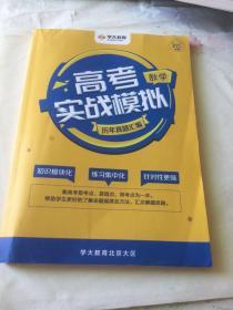 2021高考实战模式高中数学 北京版