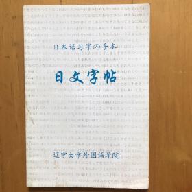 日文字帖 日本语习字手本
