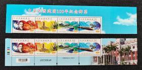中国台湾纪320带边纸任意发货一套 建国一百年  4连2011年发行
