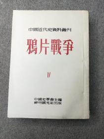 中国近代史资料丛书 【 鸦片战争 】第四册