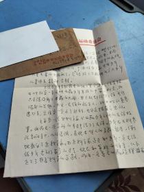 著名作家、画家、鲁光信札一通两页<带实寄封>16开